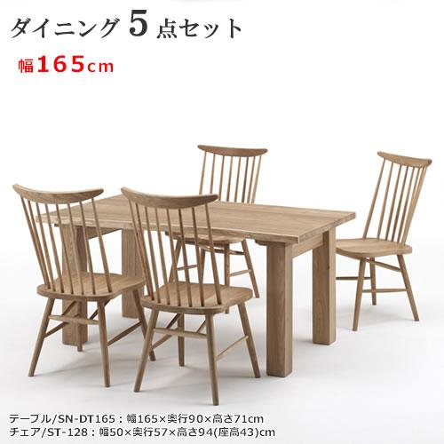 ~当店カスタマイズ~ 天然無垢材の重厚感♪【ダイニング5点セット】テーブル幅165cmそれぞれの無垢材の融合/見た目も使い勝手もベリーグッド。