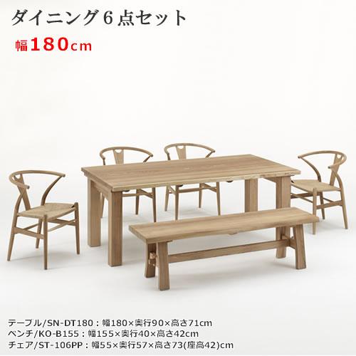 ~当店カスタマイズ~ 天然無垢材の重厚感♪【ダイニング6点セット】テーブル幅180cmそれぞれの無垢材の融合/見た目も使い勝手もベリーグッド。