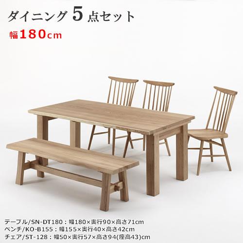 ~当店カスタマイズ~ 天然無垢材の重厚感♪【ダイニング5点セット】テーブル幅180cmそれぞれの無垢材の融合/見た目も使い勝手もベリーグッド。