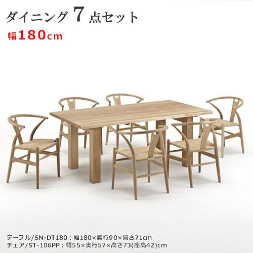 ~当店カスタマイズ~ 天然無垢材の重厚感♪【ダイニング7点セット】テーブル幅180cmそれぞれの無垢材の融合/見た目も使い勝手もベリーグッド。
