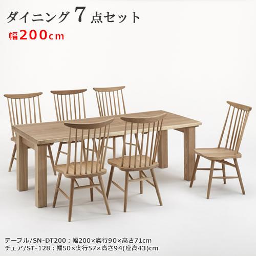 ~当店カスタマイズ~ 天然無垢材の重厚感♪【ダイニング7点セット】テーブル幅200cmそれぞれの無垢材の融合/見た目も使い勝手もベリーグッド。