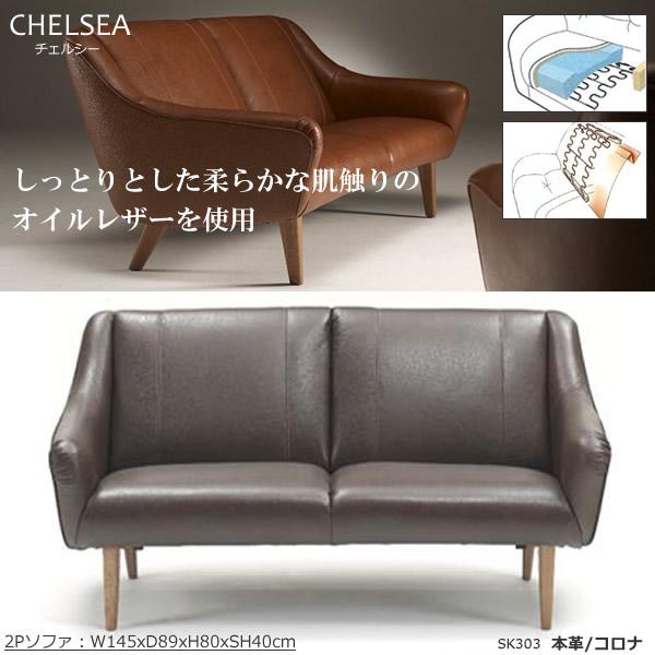新素材「エレスティックファイバー」使用で座り心地と耐久性を追及しました。CHELSEA/チェルシー2Pソファ/本革:コロナ背・座にはSバネ採用で程よい弾力性を実現しました。