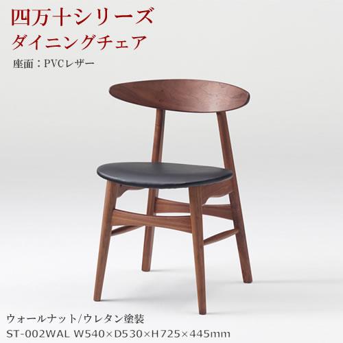 ~四万十シリーズ~ 天然無垢材の重厚感♪【ダイニングチェア/食卓椅子】ST-002WALウォールナット/ウレタン塗装 張地:PVCレザー