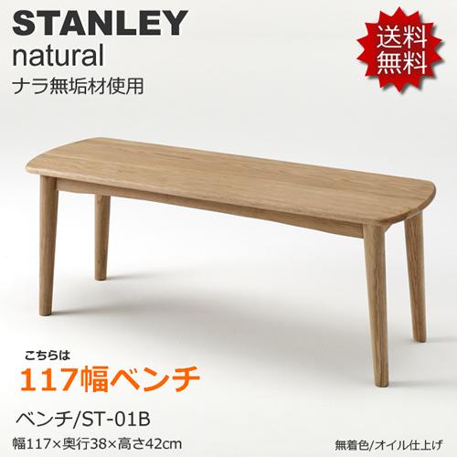 ~STANLEYシリーズ~【幅117cmベンチ】ST-01B117本物の樹皮を風合いを残したオイル仕上げです。