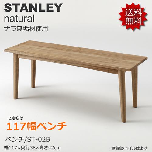 ~STANLEYシリーズ~【幅117cmベンチ】ST-02B117本物の樹皮を風合いを残したオイル仕上げです。