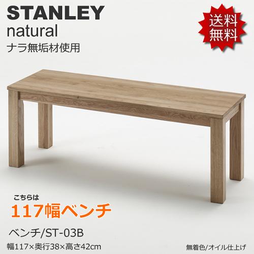 ~STANLEYシリーズ~【幅117cmベンチ】ST-03B117本物の樹皮を風合いを残したオイル仕上げです。