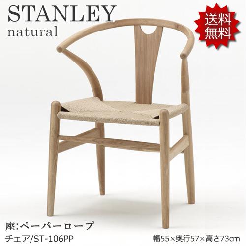 ~STANLEYシリーズ~【ダイニングチェア/食卓椅子】ST-106PP/座:ペーパーロープ本物の樹皮を風合いを残したオイル仕上げです。