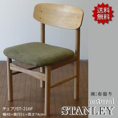 ~STANLEYシリーズ~【ダイニングチェア/食卓椅子】ST-216F 座:布張り本物の樹皮を風合いを残したオイル仕上げです。