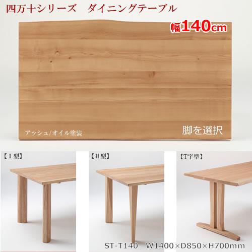 ~四万十シリーズ~ 天然無垢材の重厚感♪【ダイニングテーブル/食卓テーブル】ST-T140/材質(天然木)3タイプ幅140cm 脚の形状も3タイプからお選びください。