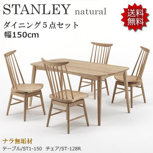 ~STANLEYシリーズ~【ダイニング5点セット】ST2-150SET本物の樹皮を風合いを残したオイル仕上げです。