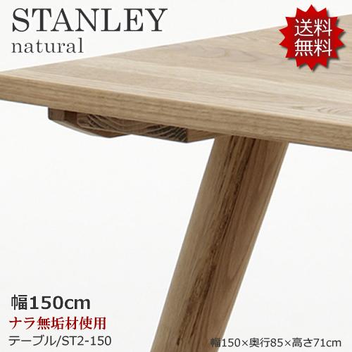 ~STANLEYシリーズ~【ダイニングテーブル/食卓テーブル】ST2-150/定番タイプ幅150cm 天然ナラ無垢(無着色・オイル仕上げ)本物の樹皮を風合いを残したオイル仕上げです。