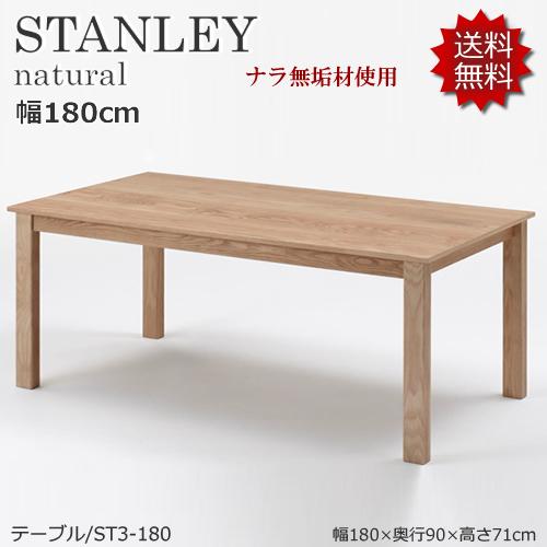 天然ナラ無垢(無着色・オイル仕上げ)本物の樹皮を風合いを残したオイル仕上げです。 ~STANLEYシリーズ~【ダイニングテーブル/食卓テーブル】ST3-180/定番タイプ幅180cm