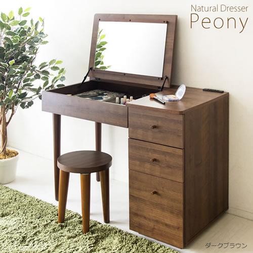 ~Dresser Mirror~デスクドレッサー Peony(ピオニー)/RD-9048DBR(ダークブラウン)ミラーの開閉でドレッサーにもデスクにもなる北欧テイスト。