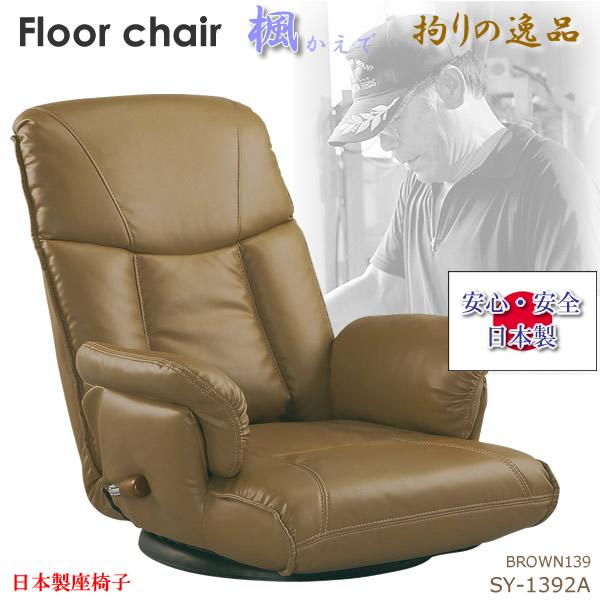 座椅子 フロアーチェア 日本製 手仕事 職人 逸品 高級品 スーパーソフトレザー 収納ポケット ウレタン 固定肘 スチール製 レバー式 天然木 背もたれ13段階リクライニング 360°回転式 くつろぎチェア