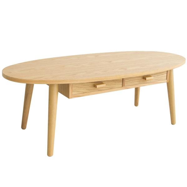 オーバルテーブル センターテーブル リビングテーブル ローテーブル 楕円形 引き出し付 ウォールナット ラバーウッド 天然木化粧繊維板 角丸 安心設計 ブラウン