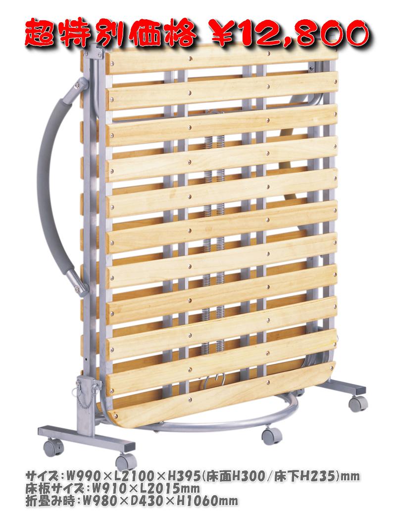 ★送料無料★折畳み式のすのこベッド(シングル)SF-990シルバー色夏には欠かせないすのこベッド。湿気がこもりません。