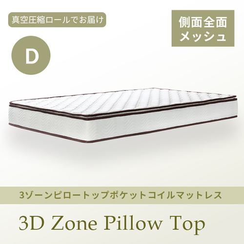 ~3D Zone Pillow Top~3ゾーンピロートップポケットコイルマットレス/ダブル側面全面を3Dメッシュで通気性抜群でふわさらタッチ両面2種の肌触り