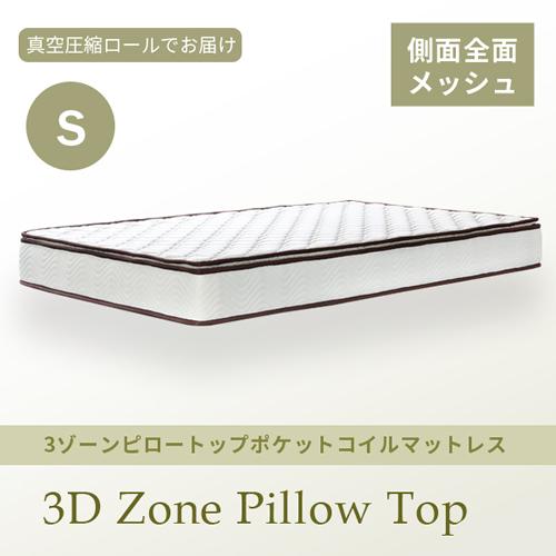 ~3D Zone Pillow Top~3ゾーンピロートップポケットコイルマットレス/シングル側面全面を3Dメッシュで通気性抜群でふわさらタッチ両面2種の肌触り