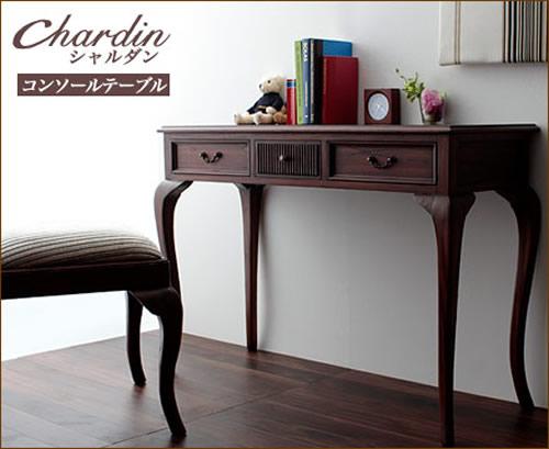 熱い販売 古き良き、伝統の薫りただよう。シャルダン コンソールテーブルちょっとした書き物机として、またディスプレイ用のテーブルとしても重宝するテーブル。, アクアビーチ:f63c6247 --- clftranspo.dominiotemporario.com