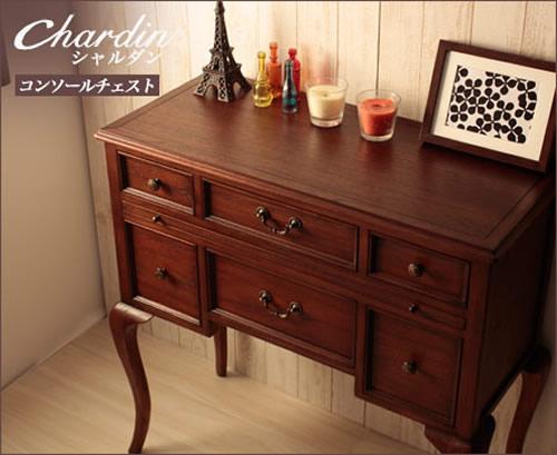 お部屋の品格が上がる、英国テイスト。シャルダン コンソールチェストイギリスのアンティーク家具を思わせる端正なデザイン。