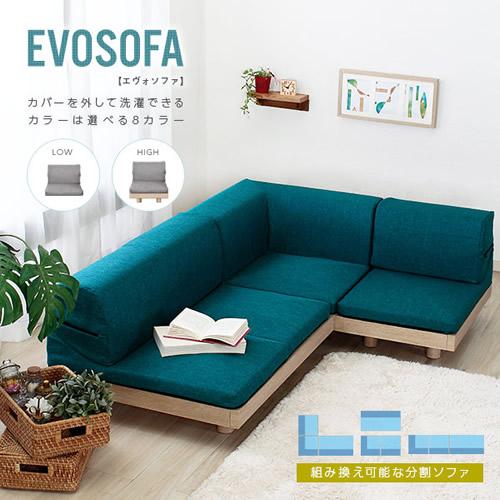 ロータイプソファ EVO (エヴォ) 選べる8カラー 組み換え可能 分割ソファ ロータイプ ファブリック ごろ寝 台付きソファ