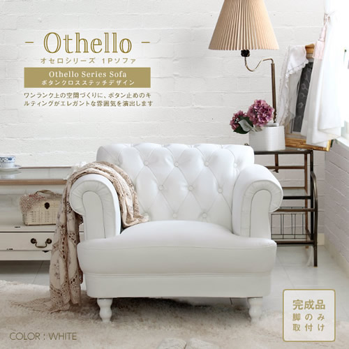 Othello【オセロ】1Pソファソファ ボタンデザイン ガーリー レザーソファー 1人用 PVC 一人掛け 白 1pソファ お姫様ソファー
