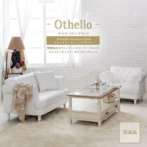 Othello【オセロ】ソファ3点セットソファ テーブル 3点セット ボタンデザイン ガーリー セット レザーソファー 1人 2人用 PVC 一人 二人掛け 白 1p 2pソファ お姫様ソファー