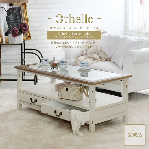 Othello【オセロ】コーヒーテーブルナチュラル センターテーブル ガーリー ホワイト コーヒーテーブル クラシック アンティーク風 フレンチ 白 テーブル