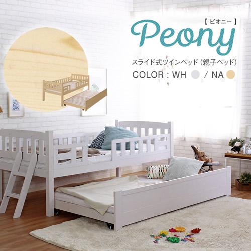 Peony【ピオニー】木製2段ベッド ホワイト ナチュラル 親子ベッド 木製 2段ベッド 二段ベッド スライド式 収納 親子 すのこベッド 高さ2段階調整 子供用 大人用 木製ベッド 子供ベッド キャスター付き