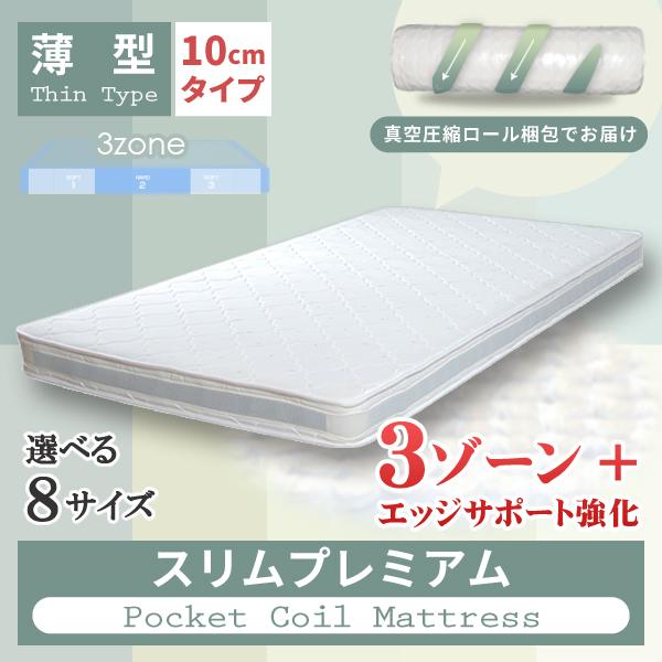 10cmの薄さでも点で支えるポケットコイルスリムプレミアムポケットコイルマットレス真空圧縮梱包/ワイドキングWKサイズ(幅194cm)Sサイズ×2個