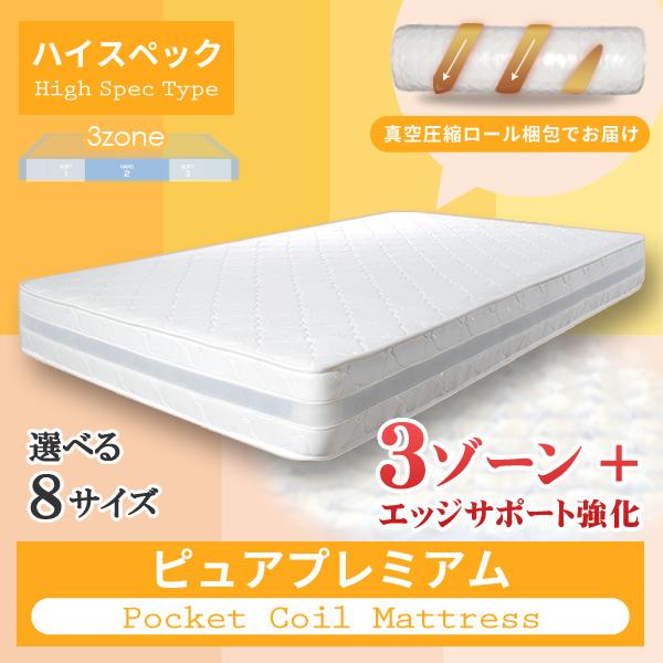 腰の部分を強化した3ゾーン構造の寝心地ピュアプレミアムポケットコイルマットレス真空圧縮梱包/キングKサイズ(幅180cm)SSサイズ×2個