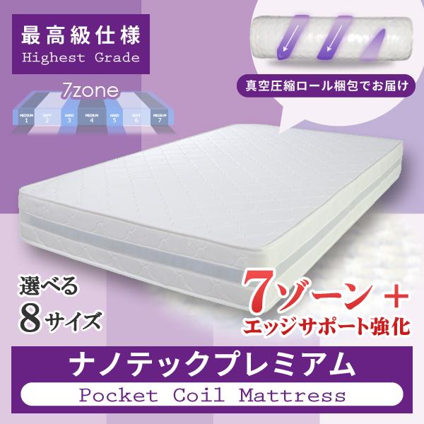 ゾーニングと圧倒的コイル数のハイスペックモデルナノテックプレミアムポケットコイルマットレス真空圧縮梱包/キングKサイズ(幅180cm)SSサイズ×2個