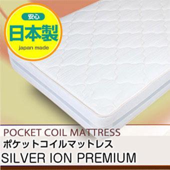 メイドインJAPANだから安心・安全な品質国産ポケットコイルマットレス 銀イオンプレミアム/日本製超高密度ナノテック(竹炭入り&銀イオン)/セミシングルSSサイズ(幅80cm)コイル数989個