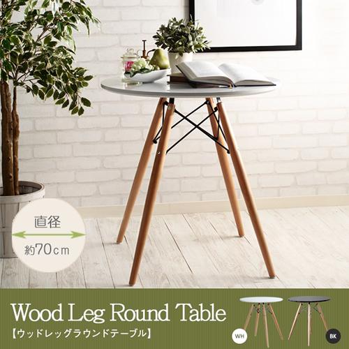 ウッドレッグラウンドテーブルカフェテーブル ダイニングテーブル ダイニング テーブル 円形テーブル 北欧 木脚 丸テーブル