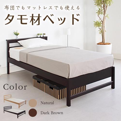 布団、マットレスどちらにも使えるタモ材ベッドタモ材ベッドフレーム/セミダブルサイズ