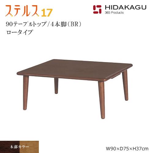 ロータイプ 900サイズ 幅90cm 光ヒーター付き テーブル こたつ デスク 木製 長方形テーブル 天然木 コタツダイニング すぐ暖まる 年中使える シンプル captino カプチーノ ステルス HIDAKAGU ノンフトンレス 布団いらず 太陽のあたたかさ
