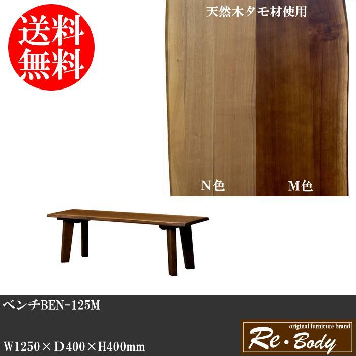 ★送料無料★一部地域以外風合い豊かなベンチ!【拳・ベンチ/BEN-125】色の選択/完成品!天然木タモ材の重厚感を体感ください。