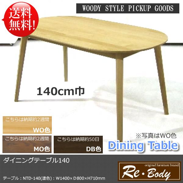 ★送料無料★一部地域以外ダイニングテーブル/SPACE・スペース【NTD-140】3色から選択ください。天然木ナラ/オーク材の重厚感を体感ください。