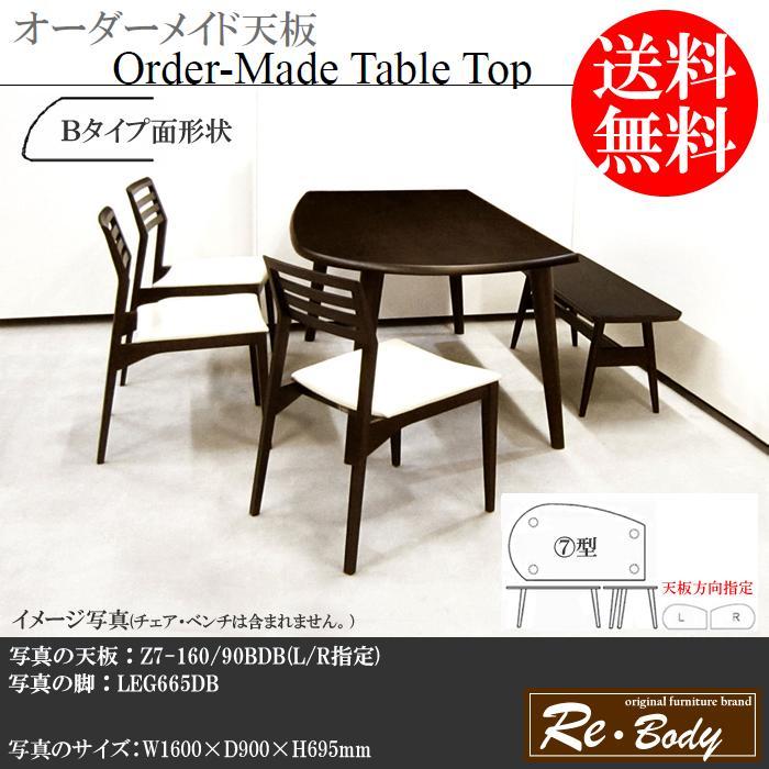 ★送料無料★一部地域以外【ダイニングテーブル/7型】色・サイズ・面形状の選択!こちらはZタイプ180×90cmサイズの価格です。WタイプはZタイプより値段は高いです。(材質上)脚 購入で表示金額がプラス