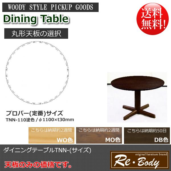 ★送料無料★一部地域以外テーブル丸天板のみ/STADIUMシリーズ【テーブル天板:TNN-110/プロバー】お好みサイズを選択ください。天然木ナラ/オーク材の重厚感を体感ください。こちらはプロパー直径110φサイズの価格です。