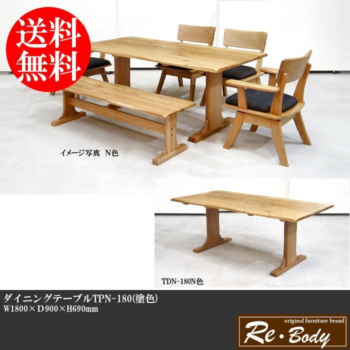 ★送料無料★一部地域以外ダイニングテーブル・T字脚!【食卓テーブル/TPN-180】色は2色から選択!天然木オーク材の重厚感を体感ください。