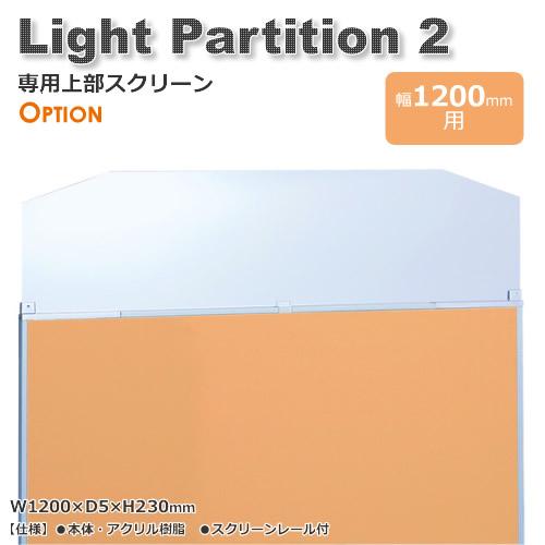 Light Partition 2 ライトパーテーション2専用上部スクリーン 幅1200mm