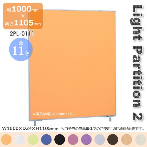 Light Partition 2 ライトパーテーション2 スクリーン 衝立 間仕切り カラー11色 幅1000mm 高さ1105mm