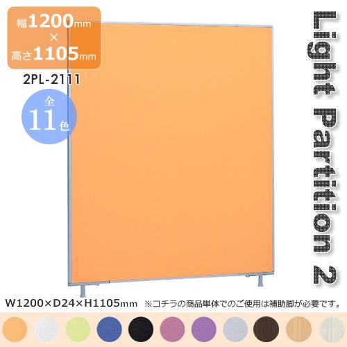 Light Partition 2 ライトパーテーション2 スクリーン 衝立 間仕切り カラー11色 幅1200mm 高さ1105mm