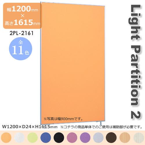 Light Partition 2 ライトパーテーション2 スクリーン 衝立 間仕切り カラー11色 幅1200mm 高さ1615mm