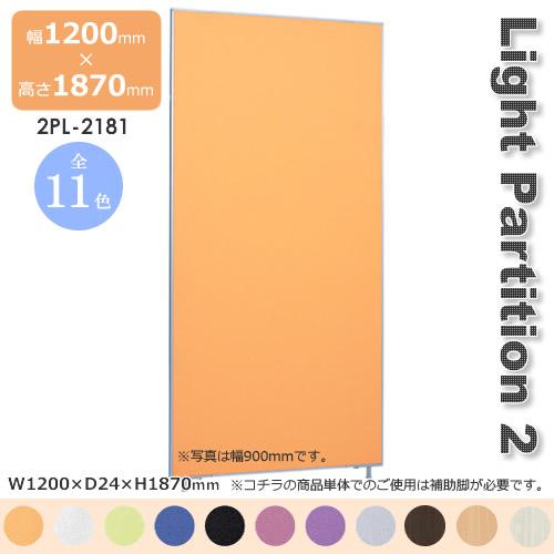 Light Partition 2 ライトパーテーション2 スクリーン 衝立 間仕切り カラー11色 幅1200mm 高さ1870mm