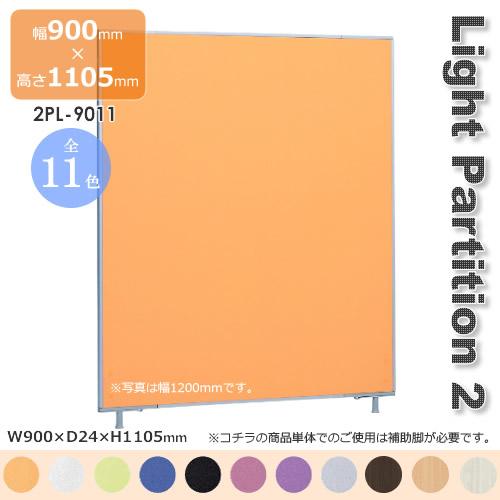 Light Partition 2 ライトパーテーション2 スクリーン 衝立 間仕切り カラー11色 幅900mm 高さ1105mm