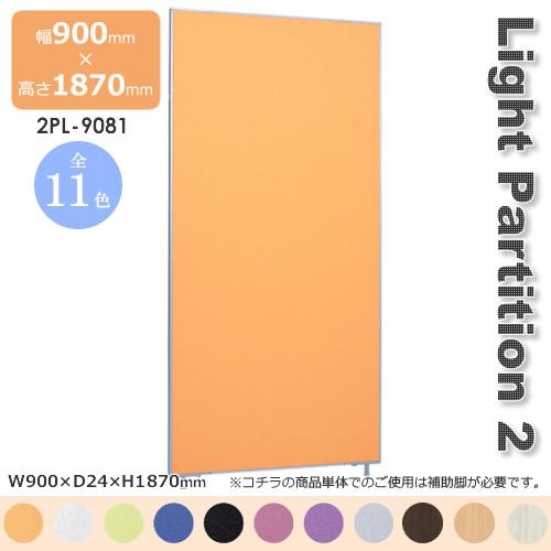 Light Partition 2 ライトパーテーション2 スクリーン 衝立 間仕切り カラー11色 幅900mm 高さ1870mm