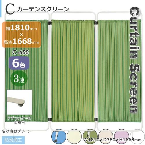 3蓮タイプ C型スクリーン カーテン防炎加工 カーテンタイプ ホワイト イエロー ブルー グリーン ベージュ ピンク 幅1810mm 高さ1668mm アジャスター・キャスター選択 コチラはスクリーンセット