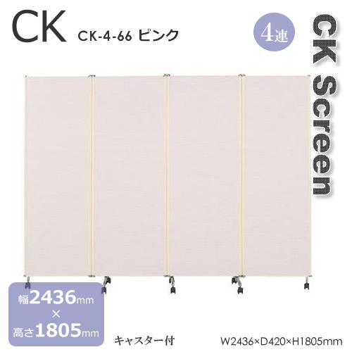 4蓮タイプ CK型壁紙タイプスクリーン キャスター付 塩化ビニール壁紙 グリーン ベージュ ピンク 幅2436mm 高さ1805mm